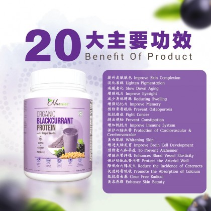 Nuewee Organic Blackcurrant Protein with Grape Seeds 有机黑加仑子蛋白粉与葡萄籽