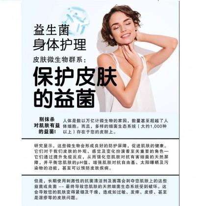 Astar Probiotic Shower Gel 益生菌沐浴露 200ml
