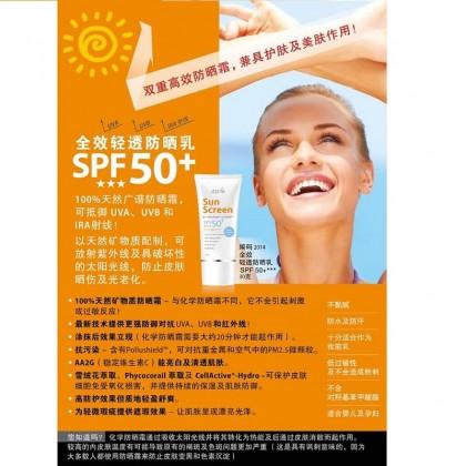 Astar Sunscreen SPF 50+ 防晒霜 SPF 50+ 30g